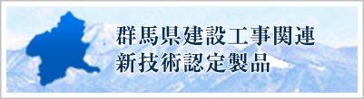 群馬県建設工事関連新技術認定製品