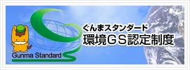 ぐんまスタンダード環境GS認定制度