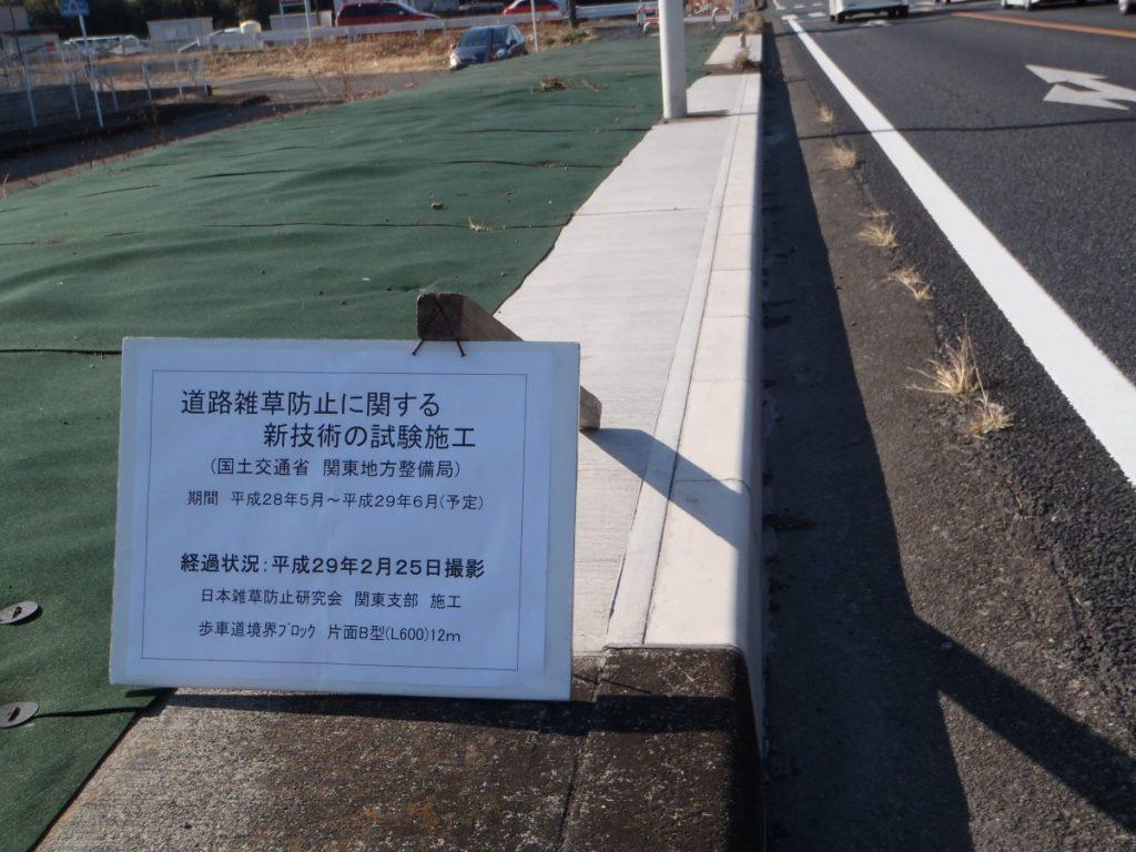 雑草防止工法②