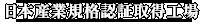 日本産業規格表示認定工場