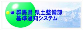群馬県県土整備部基準通知システム